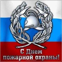 День пожарной охраны России картинка