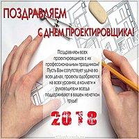 День проектировщика 2018 картинка