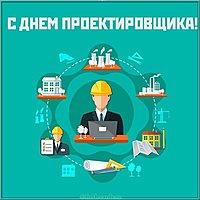 День проектировщика 2019 открытка