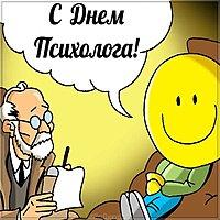 День психолога смешная картинка