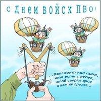День ПВО открытка прикольная