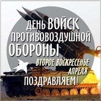 День ПВО открытка