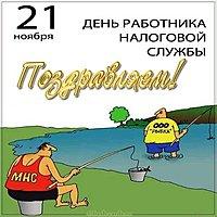 День работника налоговых органов картинка
