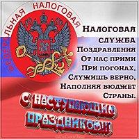 День работника налоговых органов открытка