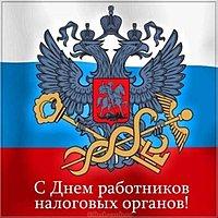 День работника налоговых органов Российской Федерации картинка