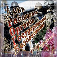 День работника органов безопасности РФ открытка