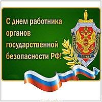 День работника органов безопасности Российской Федерации картинка