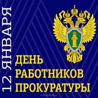 День работника прокуратуры картинка