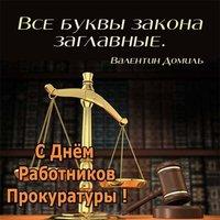День работника прокуратуры поздравление в прозе