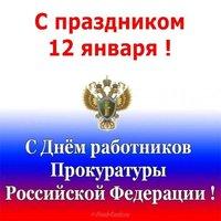 День работника прокуратуры Россия