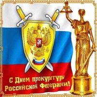 День работника прокуратуры Российской федерации поздравление