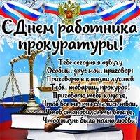День работника прокуратуры стихи