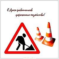 День работников дорожного хозяйства картинка