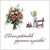 День работников дорожного хозяйства открытка