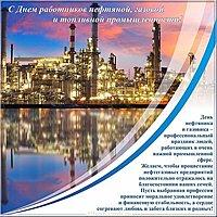 День работников газовой промышленности картинка