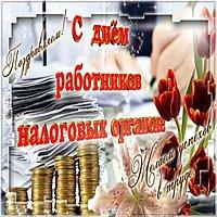 День работников налоговых органов РФ картинка