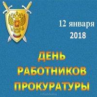 День работников прокуратуры 2018 поздравление