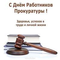 День работников прокуратуры поздравление открытка