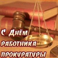 День работников прокуратуры поздравление