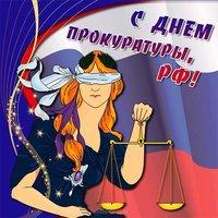 День работников прокуратуры рф