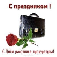 День работников прокуратуры в прозе