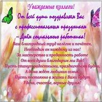 День работников социальной защиты рб поздравление открытка