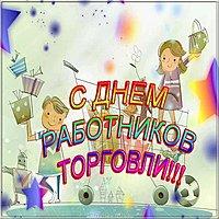 День работников торговли 22 июля открытка