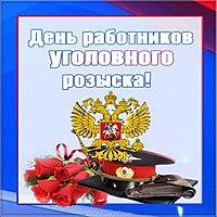 День работников уголовного розыска МВД картинка