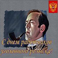 День работников уголовного розыска России картинка