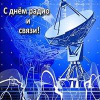 День радио и связи поздравление