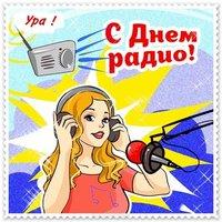 День радио картинка скачать