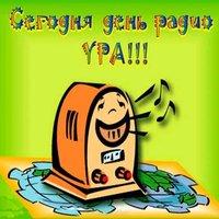 День радио открытка поздравление