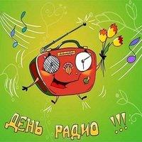 День радио открытка прикольная