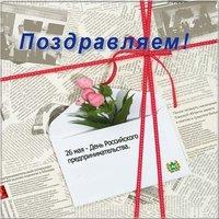 День Российского предпринимательства открытка