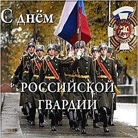 День Российской гвардии картинка