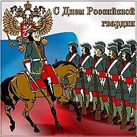 День Российской гвардии открытка