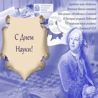 День Российской науки картинка поздравление