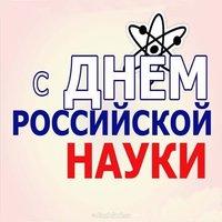 День Российской науки картинка