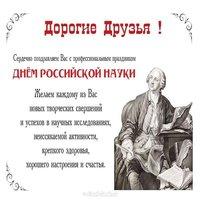 День Российской науки официальное поздравление