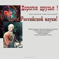 День Российской науки поздравление