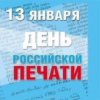 День Российской печати 13 января картинка
