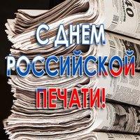 День Российской печати 2018 картинка
