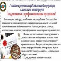 День Российской печати официальные поздравление