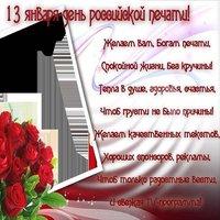 День Российской печати поздравление