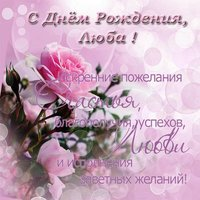 День рождения Люба открытка