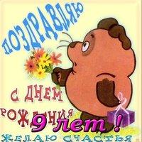 День рождения открытка 9 лет