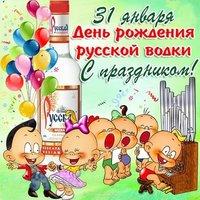День рождения русской водки 31 января картинка