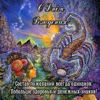 День рождения скорпиона открытка