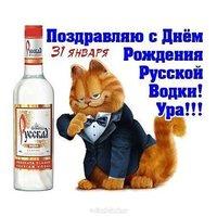 День русской водки картинка