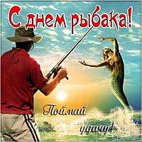 День рыбака фото картинка смешная